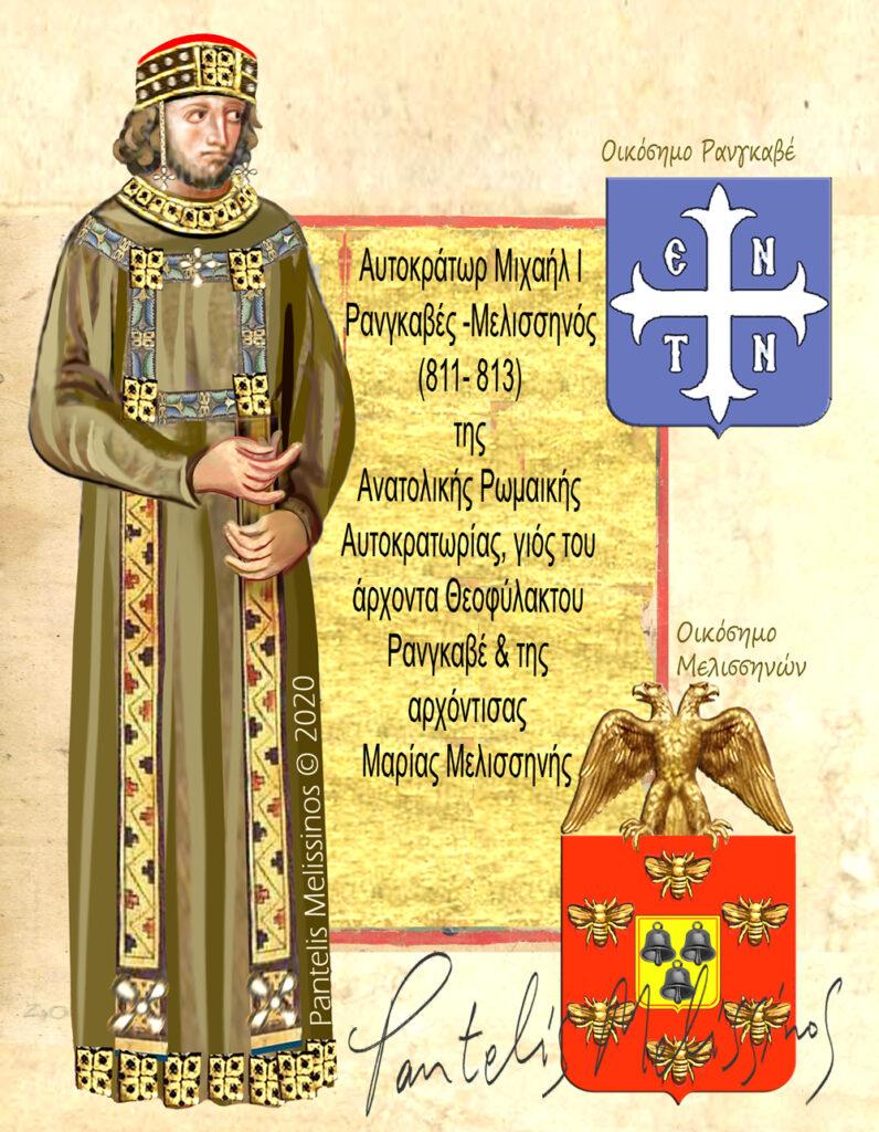 Μιχαήλ 1ος Ραγκαβές - Μελισσηνός. Αυτοκράτορας του Βυζαντίου (811-813)
